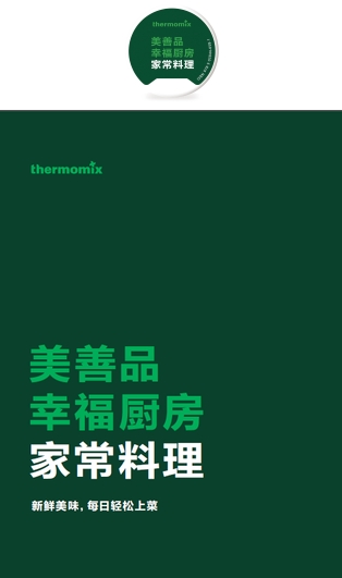 Simplified Chinese Basic Cookbook & Chip Pack